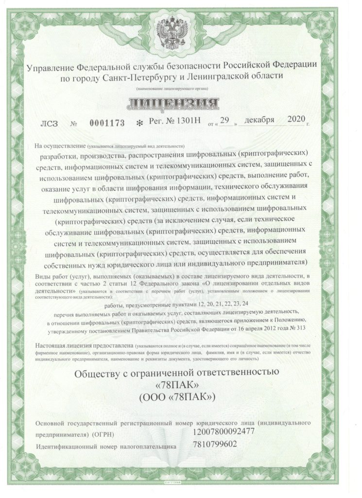 Лицензия ФСБ Рег.№1301Н